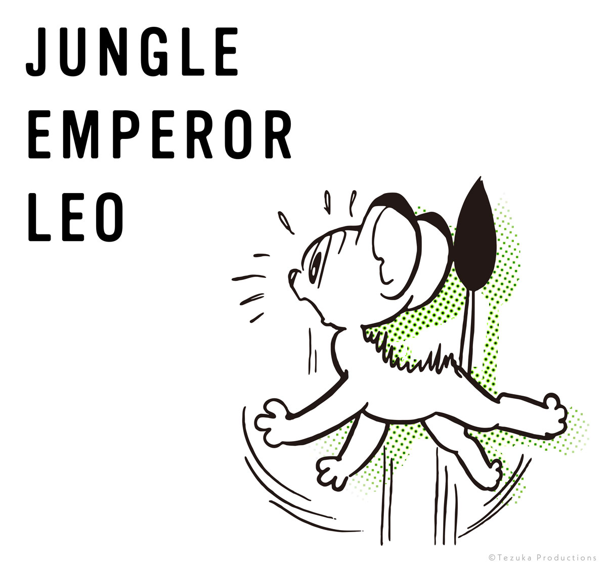 ジャングル大帝について