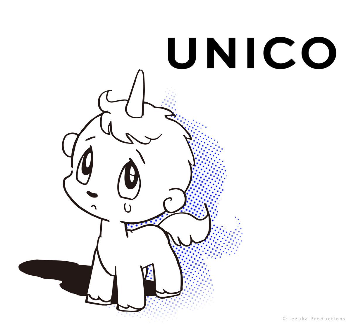 ユニコについて